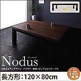 天然木モダンデザイン バイカラー継脚リビングこたつテーブル【Nodus】ノードゥス (長方形(120×80))