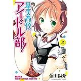 星天高校アイドル部!(3) (週刊少年マガジンコミックス)