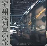 デザイン満開 九州列車の旅 (INAX BOOKLET)
