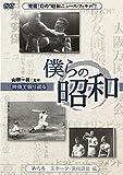 僕らの昭和 第六巻 『僕らの昭和 スポーツ/文化芸能編』[DVD]