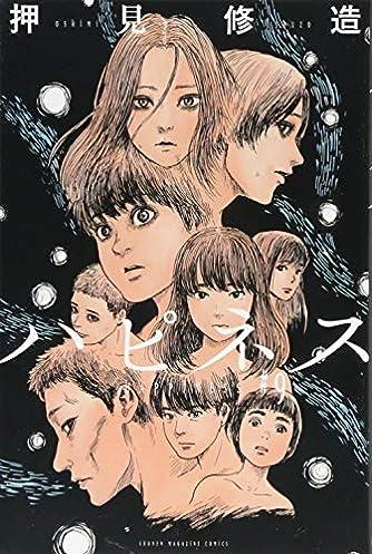 ハピネス(9) (講談社コミックス)