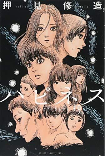 [画像:ハピネス(9) (講談社コミックス)]