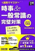 1週間でマスター 時事&一般常識の完璧対策 2015年度版 (日経就職シリーズ)