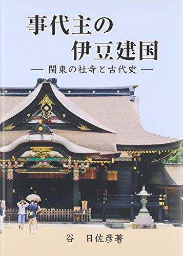 事代主の伊豆建国―関東の社寺と古代史