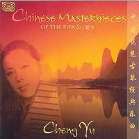 中国琵琶、中国古琴の音楽 (Chinese Masterpieces of the Pipa and Quin)