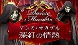 ダンス・マカブル:深紅の情熱 [ダウンロード]