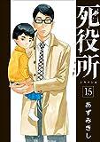 死役所 15巻: バンチコミックス