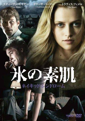氷の素肌 ネイキッド・シンドローム [DVD]
