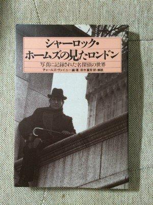 シャーロック・ホームズの見たロンドン―写真に記録された名探偵の世界の詳細を見る