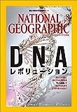 ナショナル ジオグラフィック日本版 2016年8月号 [雑誌]