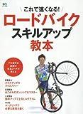 ロードバイクスキルアップ教本 (エイムック 3455)