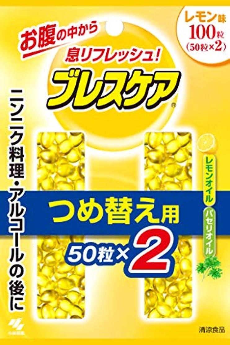 叙情的なクリア落ち着かないブレスケア 水で飲む息清涼カプセル 詰め替え用 レモン 100粒(50粒×2個