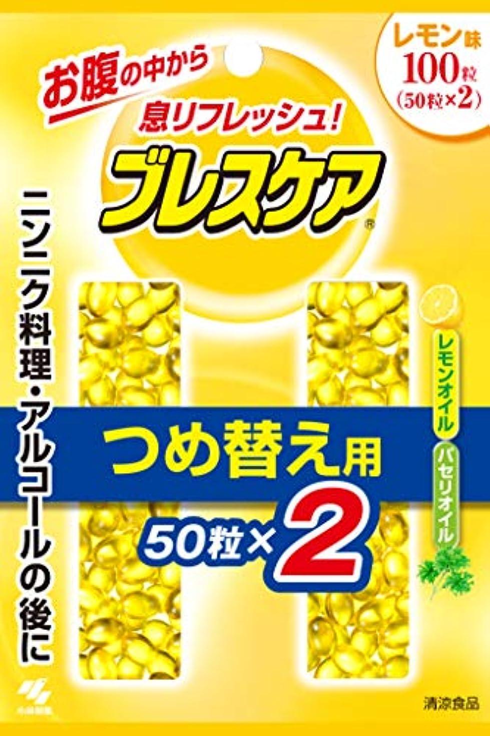 噂見積りへこみブレスケア 水で飲む息清涼カプセル 詰め替え用 レモン 100粒(50粒×2個