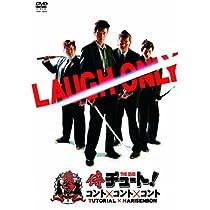 侍チュート!コント×コント×コント [DVD]