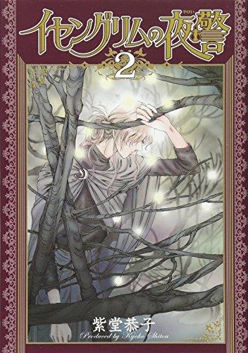 イセングリムの夜警 2 (朝日コミックス)の詳細を見る