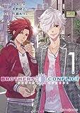 BROTHERS CONFLICT 2nd SEASON(1) (シルフコミックス)