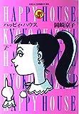 ハッピーハウス / 岡崎 京子 のシリーズ情報を見る