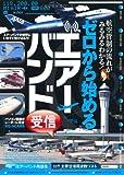 ゼロから始めるエアーバンド受信 (三才ムック vol.376)