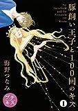 豚飼い王子と100回のキス プチキス(1) (Kissコミックス)
