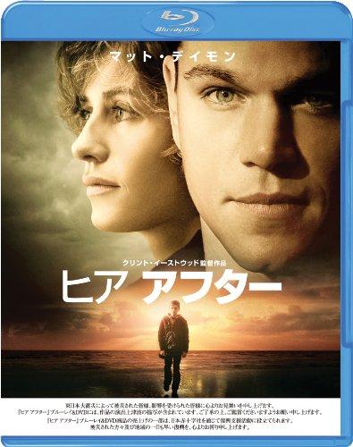 ヒア アフター [Blu-ray]の詳細を見る
