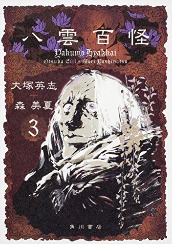 八雲百怪 (3) (単行本コミックス)の詳細を見る