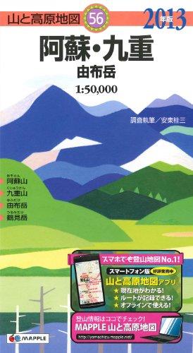 山と高原地図 56.阿蘇・九重 由布岳 2013