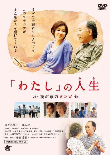 「わたし」の人生 我が命のタンゴ [DVD]の詳細を見る