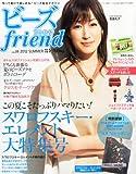ビーズfriend2012年夏号Vol.35 画像