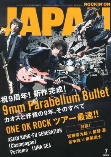 ROCKIN'ON JAPAN (ロッキング・オン・ジャパン) 2013年 07月号 [雑誌]の詳細を見る