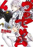 ゴロセウム(4) (シリウスコミックス)