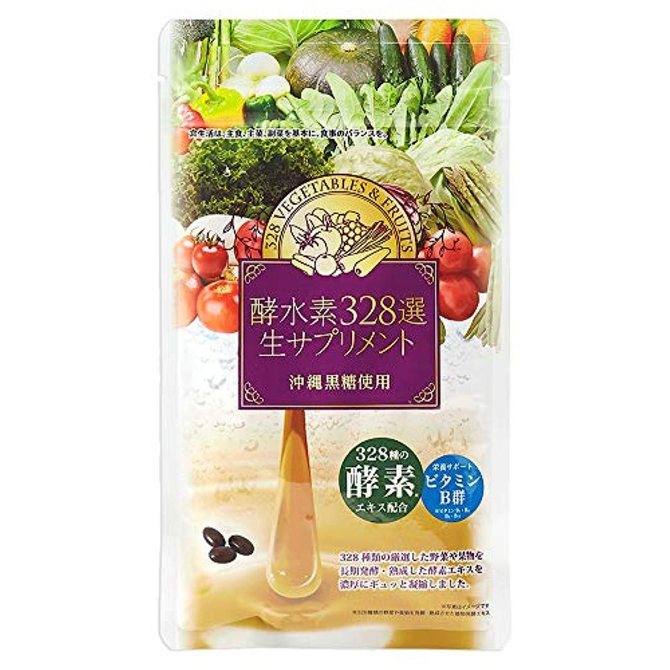 ビリーヤギアライメントポータブル【公式】酵水素328選 生サプリメント (90粒)