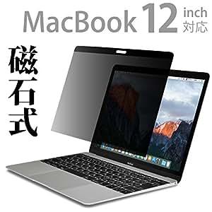 [着脱可能なマグネット式] MacBook 12インチ 用 のぞき見防止フィルター 磁石っつく Privaucks 〜プライバックス〜【JTTオンライン】左右からの覗き込みを防ぎプライバシーを守ります・画面の写り込みを防ぐアンチグレア加工済