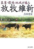 農業・環境・地域が蘇る放牧維新