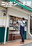 「ニッポンの本屋」販売ページヘ