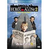 ホーム・アローン2 (ベストヒット・セレクション) [DVD]