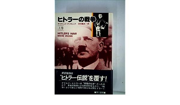 ヒトラーの戦争 上 (ハヤカワ・...