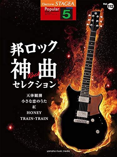 [画像:STAGEA ポピュラー 5級 Vol.112 邦ロック神曲・セレクション (STAGEA ポピュラー・シリーズ グレード5級)]