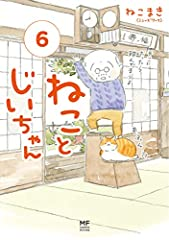 ねことじいちゃん(6)