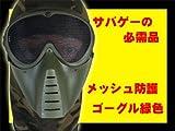 防護ゴーグル マスク&ゴーグル フルフェイスタイプ メッシュ フェイスガード 緑色
