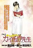 にっぽん研究者伝 カイチュウ先生 FILE:3 「カイチュウ先生」シリーズ (KCGコミックス) 画像