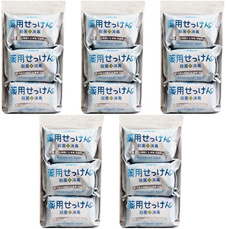 分類するイライラする避けられない【まとめ買い】ペリカン石鹸 薬用せっけん 85g×3個【×5個】