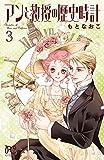 アンと教授の歴史時計 3 (プリンセス・コミックス)