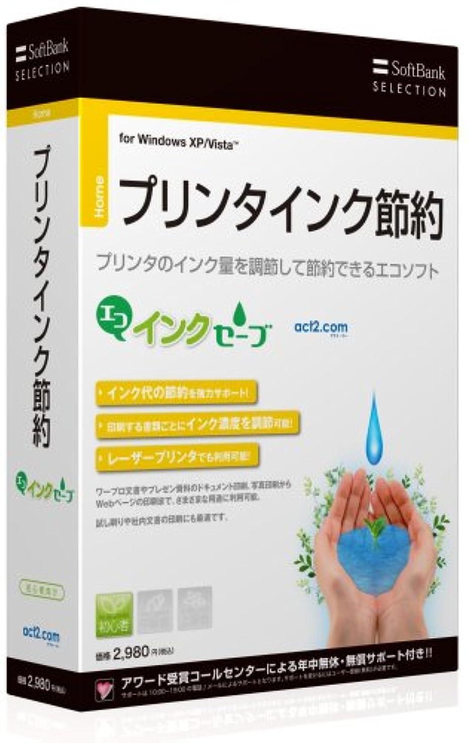 すみませんアーサーコナンドイル分散SoftBank SELECTION エコインクセーブ