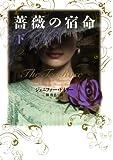 薔薇の宿命〈下〉 (ヴィレッジブックス)