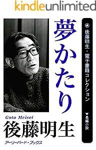 後藤明生・電子書籍コレクション 24巻 表紙画像