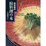 徳家秘伝 鯨料理の本