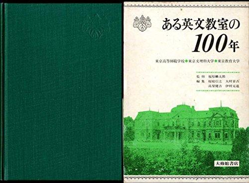 ある英文教室の100年―東京高等師範学校・東京文理科大学・東京教育大学 (1978年)