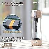 ポータブル水素水生成ボトル GAURA WALK (シャンパンゴールド) 充電式 水素水生成器