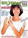 平凡パンチ 別冊 1983年 9月号 表紙:早見優