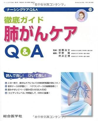 徹底ガイド肺がんケアQ&A (ナーシングケアQ&A 19)